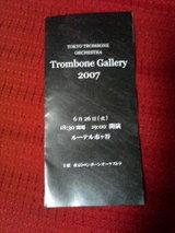 東京トロンボーンオーケストラ