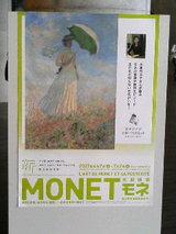 モネ展ポスター