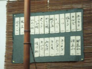 ろばた館(メニュー)