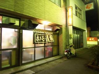 ホルモン道場(外観)