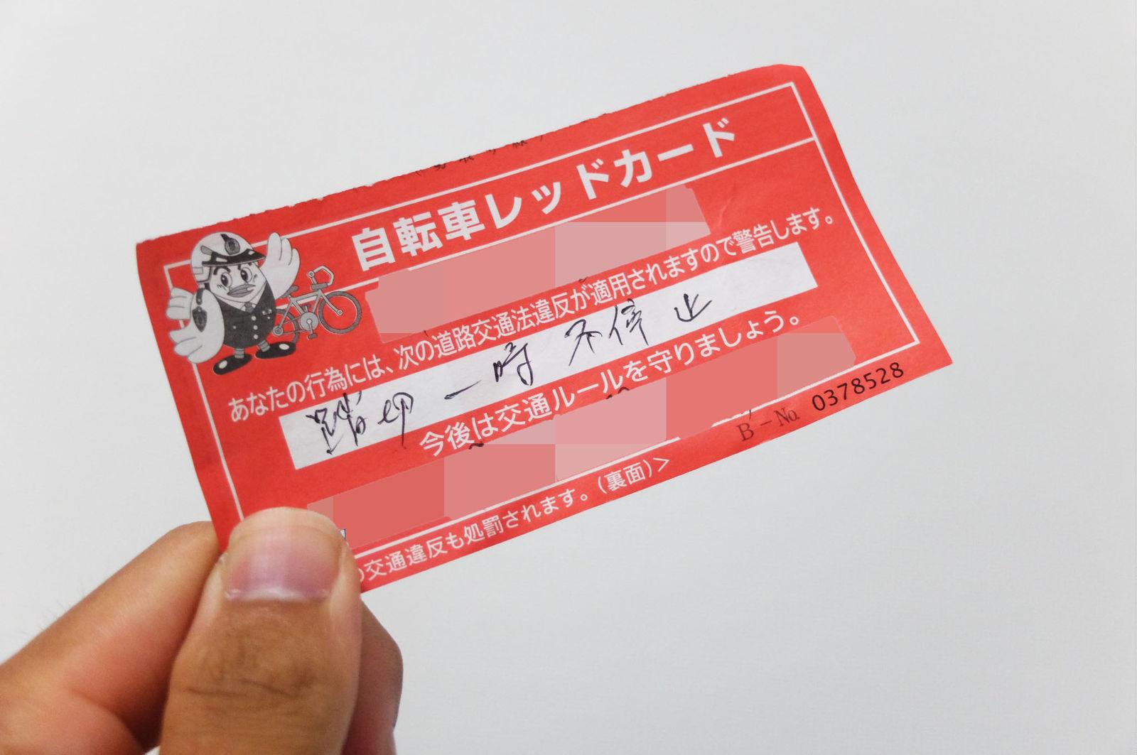カード 自転車 レッド 自転車レッドカード、イエローカード(自転車警告指導カード)と赤切符との違い