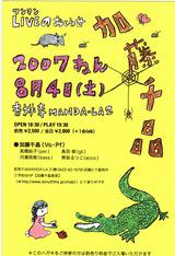 8/4加藤さんワンマンDM