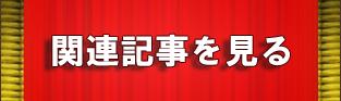 【モンスト】沖田3体編成でも大丈夫、そうノンノならね
