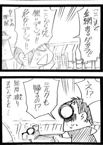 2014-09-05-22-18-52