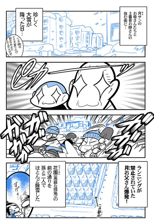 コロナウィルス漫画_011