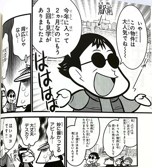 新嫁宣伝10