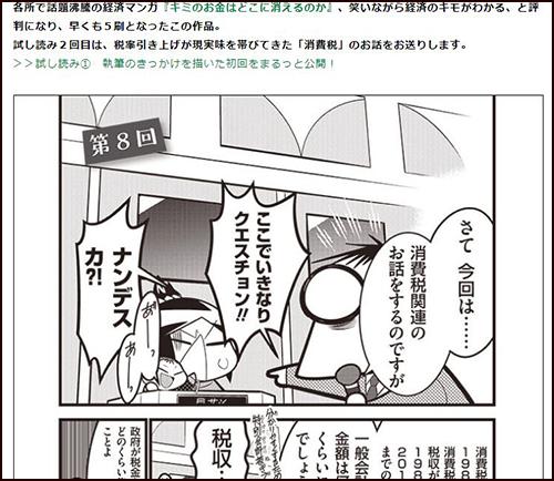 カドブンキミ金2話公開