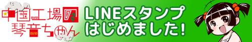 line-kotone_a1