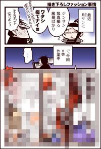 6巻コミックZIN特典