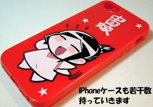 iPhoneケース漫画02