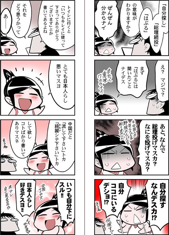 月と日本語四コマ01