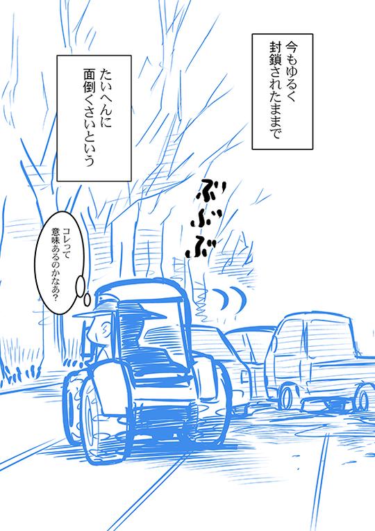 コロナ漫画01_006