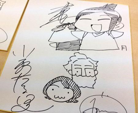 小栗さんとサイン
