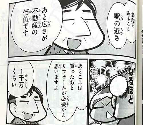 新嫁宣伝09