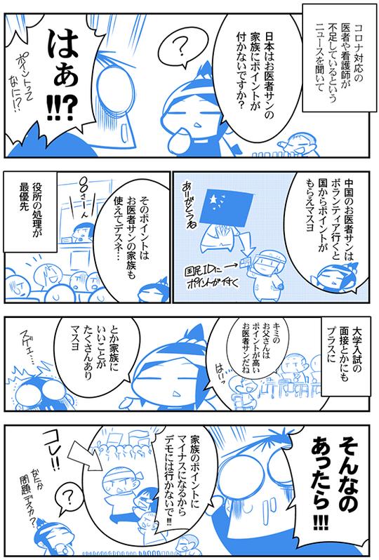 コロナウィルス漫画202101
