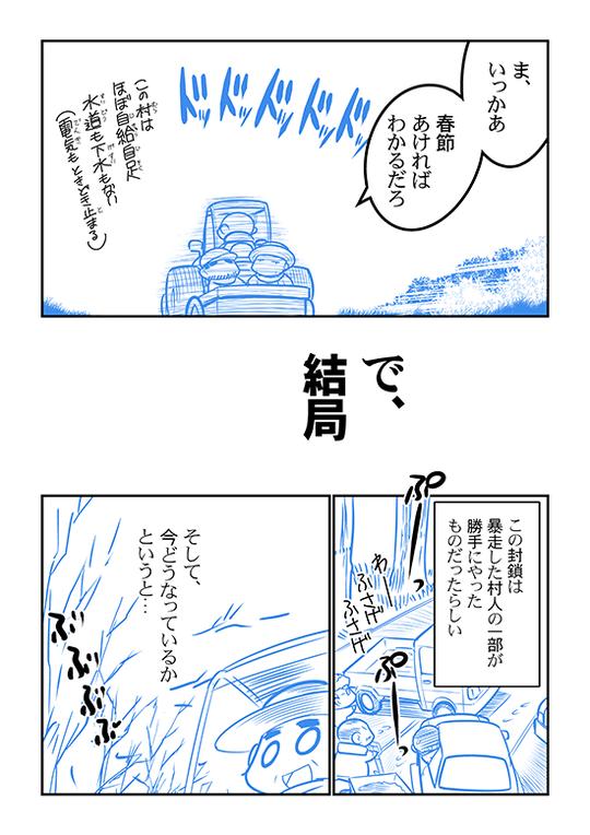 コロナ漫画01_005