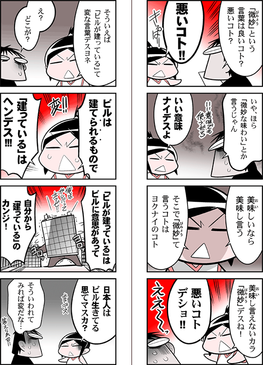 月と日本語四コマ02