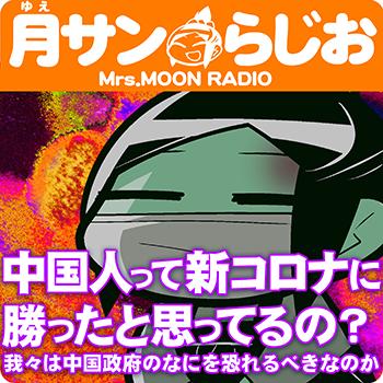 月サンらじおバナー02