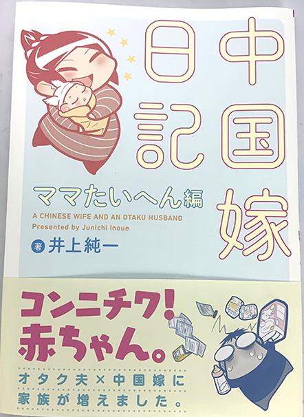 新嫁宣伝01