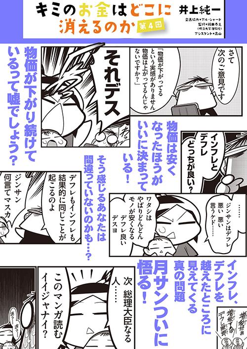 キミ金第04話SAMPLE04