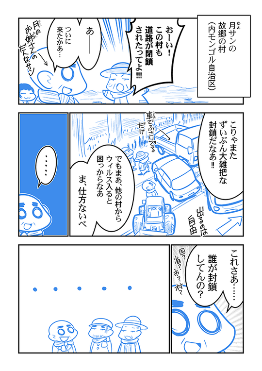 コロナ漫画01_004