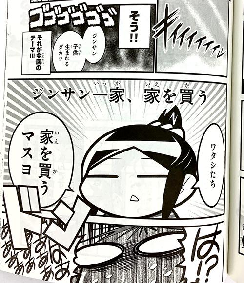 新嫁宣伝07