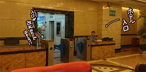 広州広いホテル03