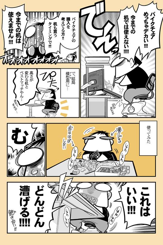 フレクシィスポット宣伝漫画_002