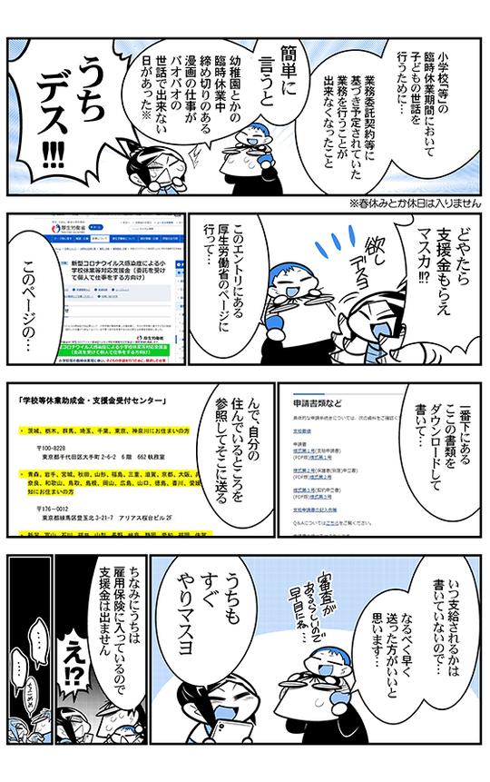 コロナウィルス漫画_007