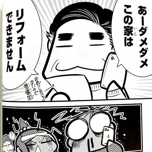 新嫁宣伝11