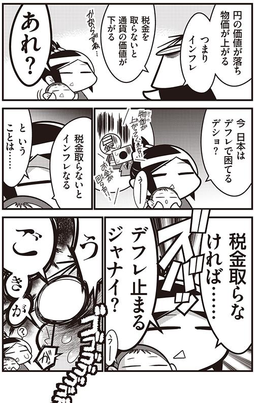 キミ金第04話SAMPLE03