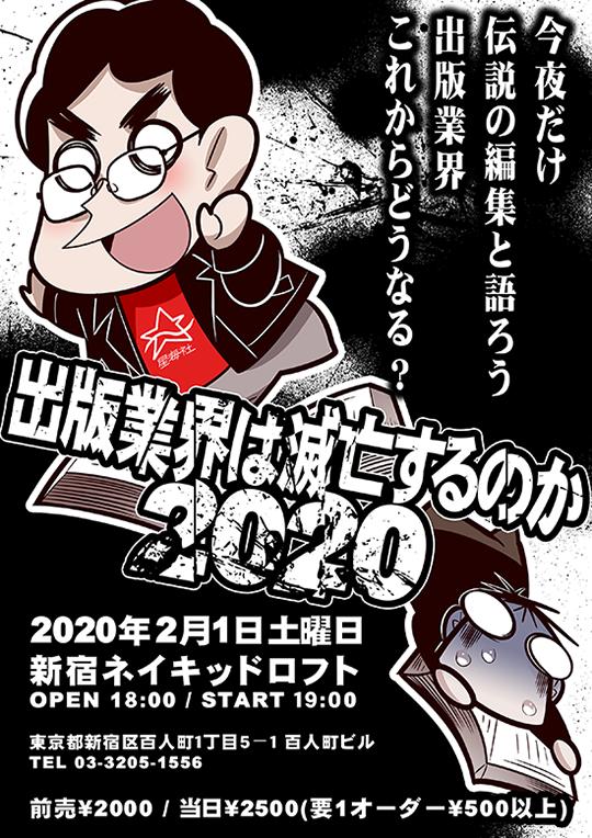 トークライブ宣伝2020冬