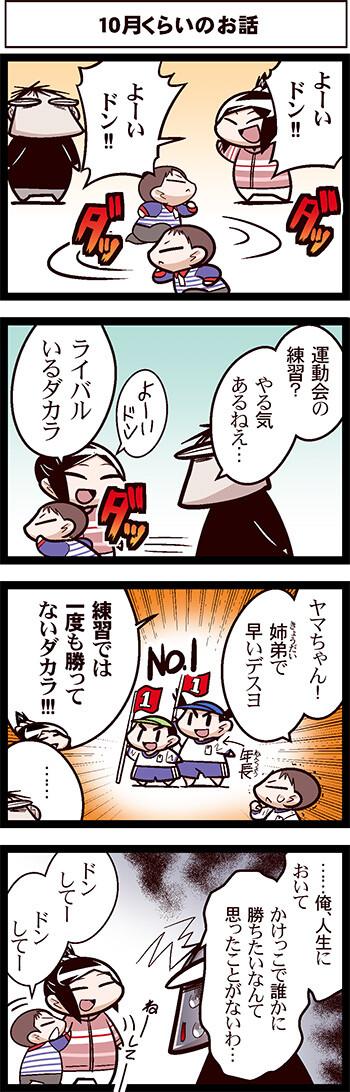 エッセイ劇場中国嫁02-01