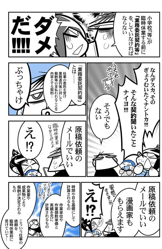コロナウィルス漫画_006
