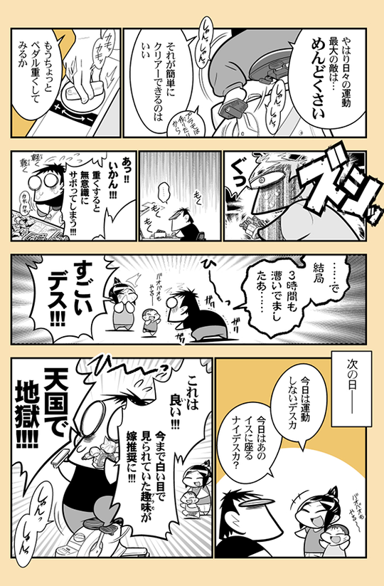 フレクシィスポット宣伝漫画_003