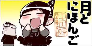 20130417_saijo_yueTOP_o_