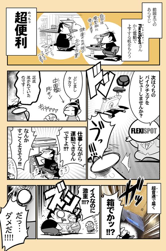 フレクシィスポット宣伝漫画_001