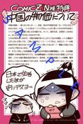 新書宣伝04