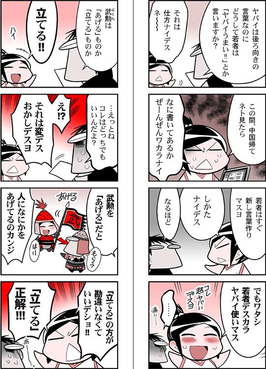月と日本語四コマ03
