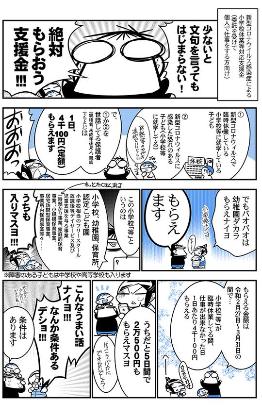 コロナウィルス漫画_005