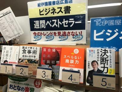 紀伊國屋広島店ランキング画像