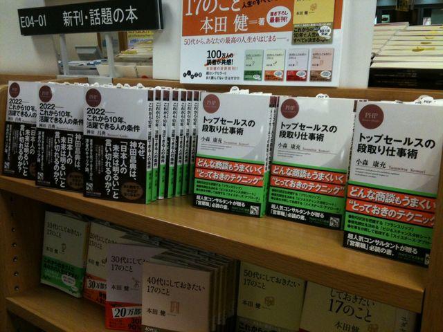 梅田店「トップセールスの仕事術」新刊話題書コーナー