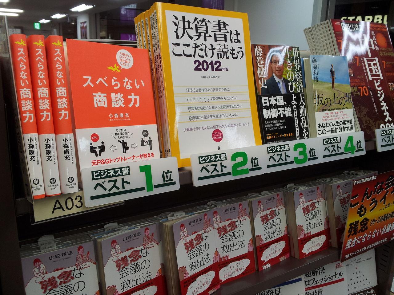 2011-12-26 三省堂東京駅一番街店の商談力