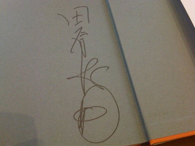田原総一郎氏のサイン