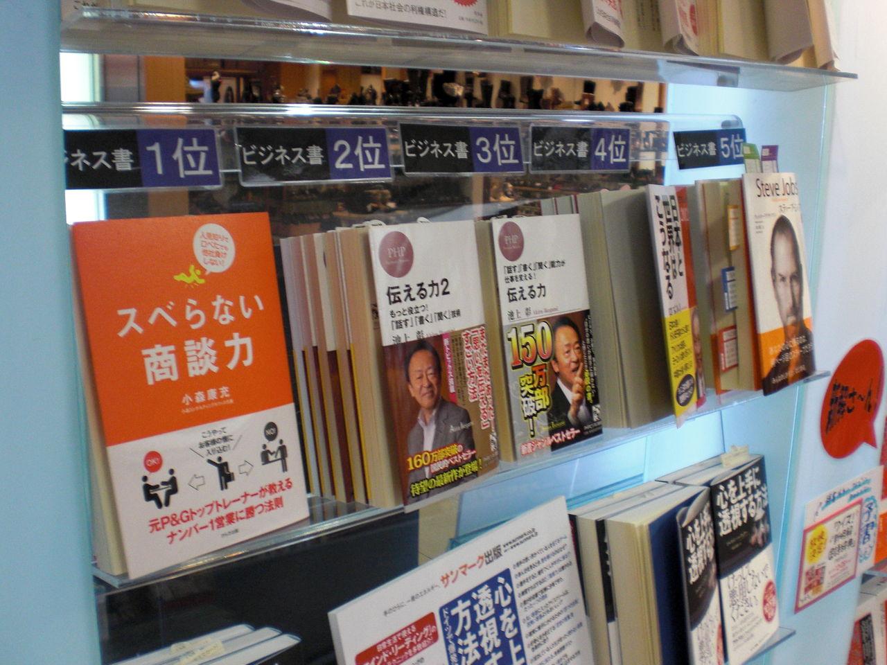 20111226有隣堂横浜駅西口店商談力