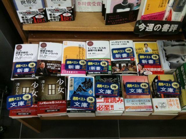 梅田店新書ベスト2月20日から2月26日