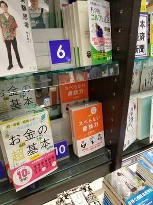 ブックファースト新宿店「スベらない商談力」総合ランキング