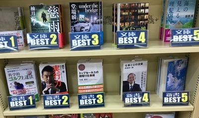 文教堂浜松町店 新書3位
