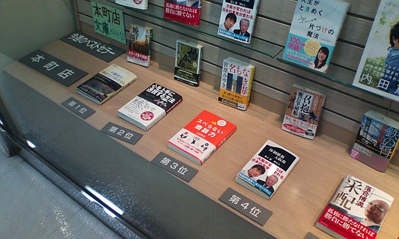 紀伊國屋書店 本町(総合)