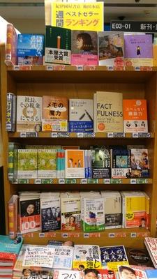 紀伊國屋梅田本店ビジネスランク